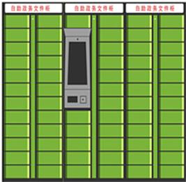 智能文件柜